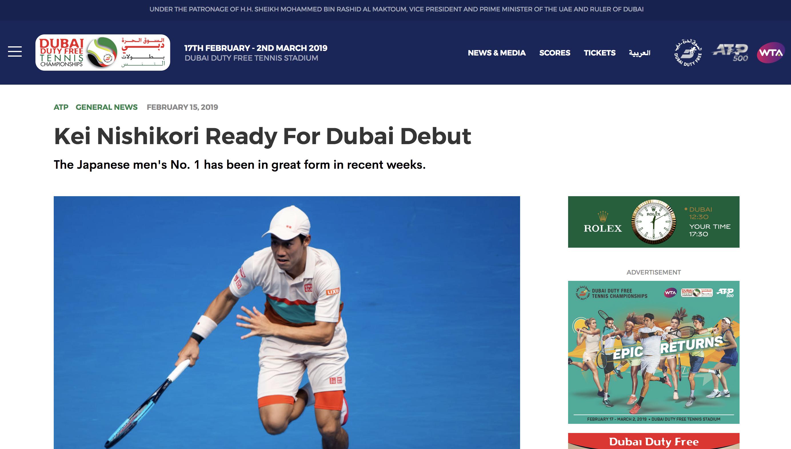 ドバイデューティフリーテニス2019の大会情報