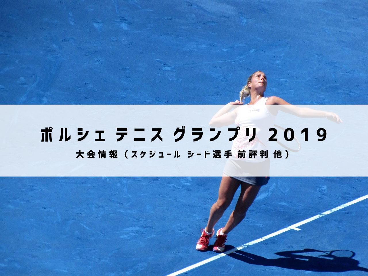 ポルシェテニスグランプリ2019大会情報